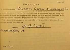 LVA, 1340. f., 1a. apr., 15. l., 103. lp. (Paraksts, ko 1964. gada 22. septembrī sniedza Edgars Siliņš).