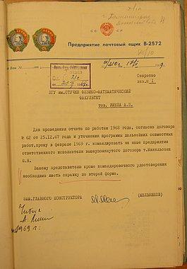 LVA, 1340. f., 1a. apr., 39. l. (LVU pirmās daļas 10. lietas 1. sējums, tematika un atskaites par zinātniski pētnieciskajiem darbiem un atsauksmes par autoreferātiem, lieta uzskatīta par slepenu līdz 1997. gada 17. jūlijam), 4. lp. (Pastkastītes uzņēmuma В-2572 1969. gada 17. februāra vēstule Nr. 01/210с LVU Fizikas un matemātiskas fakultātei, biedram Aivaram Liepam, vēstuli parakstīja galvenā konstruktora vietnieks Meļņikovs, uz dokumenta ir pašrocīgi rakstīts, ka A. Liepa ir lasījis 1969. gada [datums nav saskatāms], savukārt Jura Miķelsona, kuru lūdz komandēt uz attiecīgo uzņēmumu atbilstoši līgumam, paraksta uz dokumenta nav; dokuments krievu valodā). Atbilstoši publiski pieejamajām ziņām minētā pastkastīte bija Eksperimentālās mašīnbūves centrālais konstruktoru birojs (Центральное конструкторское бюро экспериментального машиностроени – krievu val.).
